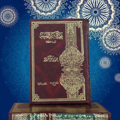 فقه الكتاب والسُّنة أبواب الطهارة
