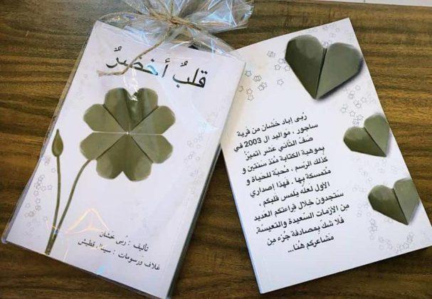 قلب أخضر - ربى خشان